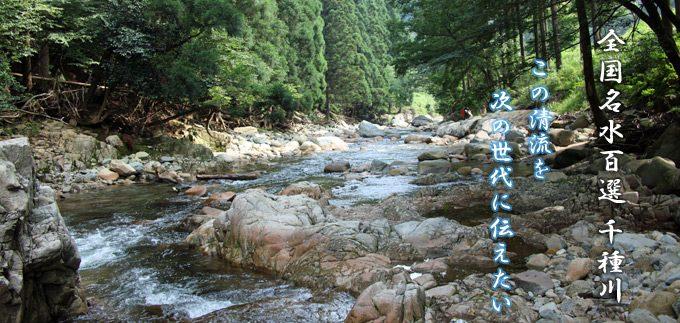 千種川源流を守る会